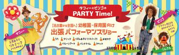 PARTY Time タフィーとビンゴのパーティータイム