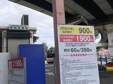 駐車場料金に注意