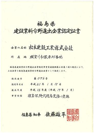 福島県建設業新分野進出企業認定証書