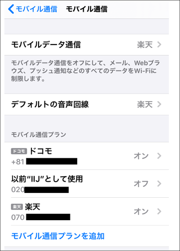 Esim 楽天 モバイル