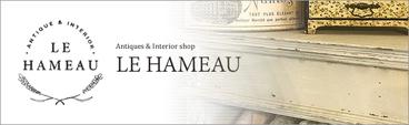 兵庫県三田市の里山のアンティークショップ - Le Hameau(ル・アモー)-