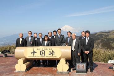 熱海・函南広域行政推進協議会 十国峠記念式典