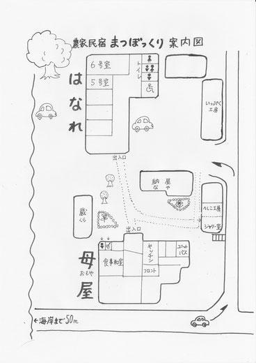 農家民宿まつぼっくり敷地案内図 クリックして拡大可。