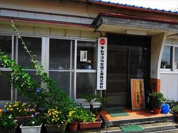 キムラ漬物宮崎工業様本社 by SLP