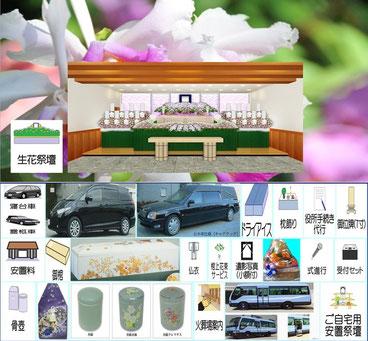 臨海斎場の128万円の花祭壇