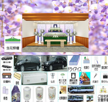臨海斎場の花祭壇88万円