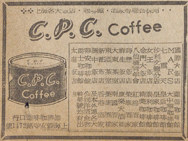 1940 newspaper ad listing all prominent venues that carry C.P.C. coffee incl. Park Hotel and MARS Cafe