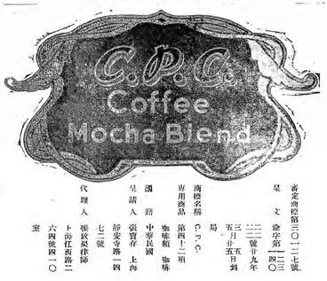 C.P.C. Coffee Mocha Blend trademark application 1940