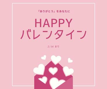 Happy バレンタイン / ベッドと枕のスリープキューブ和多屋