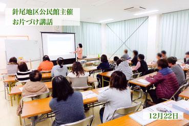 ◆12/22 針尾地区公民館 お片づけ講話