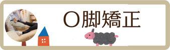 О脚矯正 金沢市