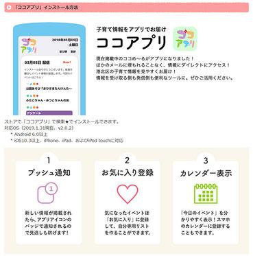 横浜市内では初めてとなる港北区独自の子育て情報アプリとして2018年に誕生した「ココアプリ」は、区と「どろっぷ」、学校法人岩崎学園の情報科学専門学校(神奈川区鶴屋町)の三者で開発した(「どろっぷ」の案内ページより)