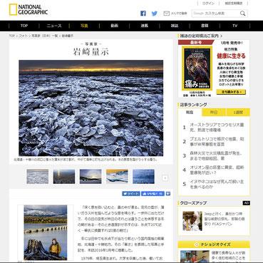 National Geographic公式サイトへジャンプします