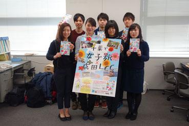 就航先に【女子旅×成田LCC】を広めてきます。
