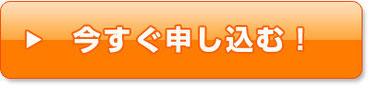 京都バーチャルオフィスへの申し込みは所要時間たった1分