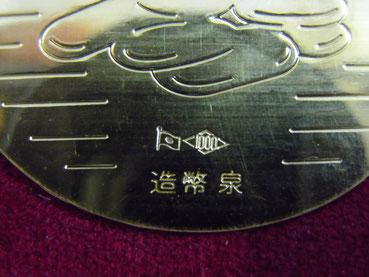 純金の刻印 造幣 泉