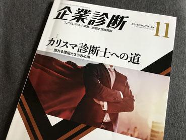 同友館『月刊 企業診断』に取材記事が載りました。『IQと経営、記憶力とビジネス』について。記事を書いて頂いたのは、カリスマ企業診断士である秋田舞美さん!