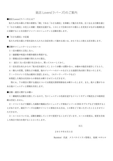 銘店ラバーズの案内文~松岡さん.com