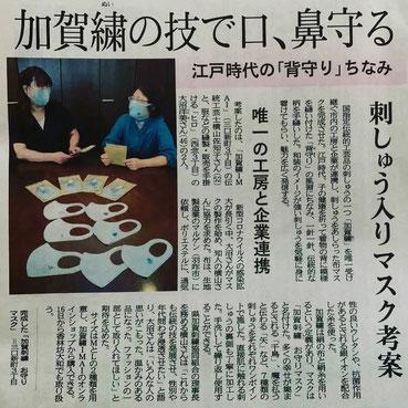 加賀刺繍「お守りマスク」記事