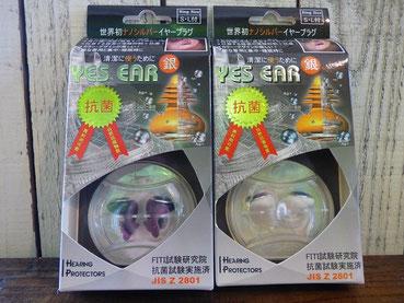 YES EAR ¥2,180+Tax