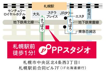 札幌駅前徒歩1分PPスタジオ