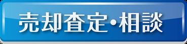 売却査定 相談  大阪_ベストライフスタイル