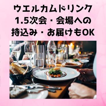 1.5次会,ウェディングパーティー,ウェルカムドリンク,飲み物,配達,持込み,大阪,酒屋,配達
