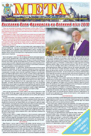 Титульна сторінка Мета № 140/2 – лютий 2018 року Божого