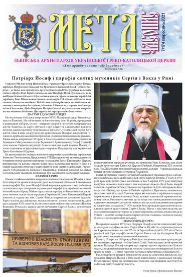 Титульна сторінка Мета № 174/7 – вересень 2021 року Божого