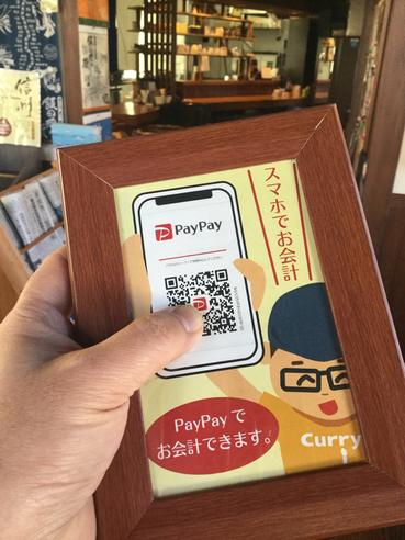カレーの大原屋(飯田市)でも Pay Pay使えます