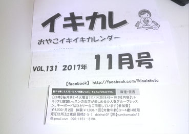 イキカレ11月号に登場!