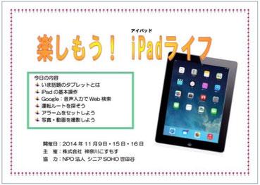 ☆テキストは生田 美子主任研究員さん作成。iPadは2世代目。Siriが使えません。Googleの音声検索をご紹介。