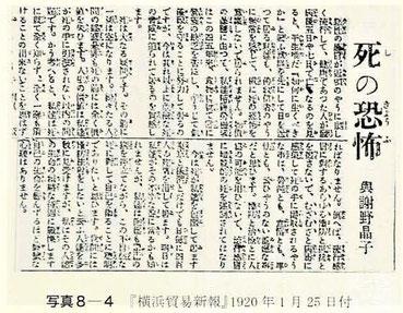 """死の恐怖"" 与謝野晶子 1920年1月25日"
