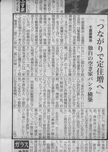 2014年10月14日付、新見の地元の新聞、備北民報の千屋の移住の記事。