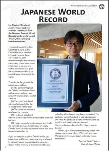 『JAPANESE WORLD RECORD』の見出しで、世界中の高IQ天才クラブ・メンサ会員が読む世界的会報誌 『 Mensa World Journal 8月号 』掲載。 日本人の記憶術レッスン講師である宮地真一(シン)が知力(IQ)と記憶力(MEMORY)で初代ギネス世界記録保持者に。オセロ盤連続複数枚記憶。シンが生み出した全く新しい頭脳分野(記憶力memory分野)でのGuinness World Records。九州は福岡で達成。ギネス公式認定証を手に。