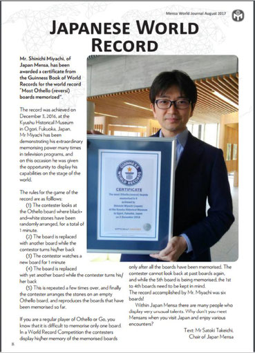 宮地真一『JAPANESE WORLD RECORD』の見出しで、世界中の高IQ天才クラブ・メンサ会員が読む世界的会報誌 『 Mensa World Journal 8月号 』掲載。 日本人の記憶術レッスン講師である宮地真一(シン)が知力(IQ)と記憶力(MEMORY)で初代ギネス世界記録保持者に。オセロ盤連続複数枚記憶。シンが生み出した全く新しい頭脳分野(記憶力memory分野)でのGuinness World Records。九州は福岡で達成。ギネス公式認定証を手に。