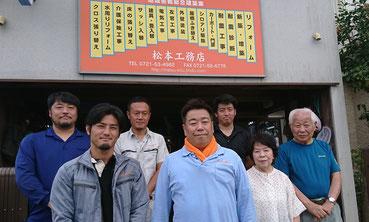 松本工務店  スタッフ