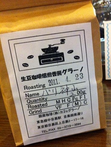 コーヒー 中目黒 焙煎