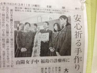 ※3/11読売新聞岡山版に掲載されました