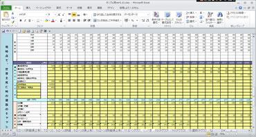 ライフプランシミュレーションソフト 生命保険1
