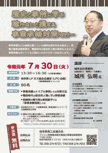 事業承継セミナー 岐阜県プッシュ型事業承継支援事業