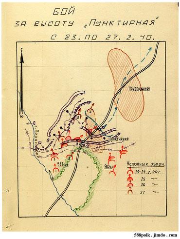 Схема боя частей 90 сд  23-27.02.40  севернее ст . Кямяря .