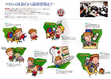 NEC Bit INN パンフレットより (©NEC 1979年)