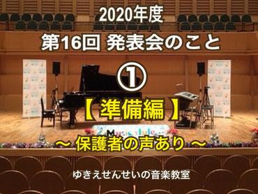 画像:Music style2020 準備編
