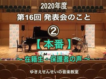 画像:Music style2020 本番