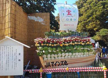 農業祭でディスプレーされた野菜の宝船