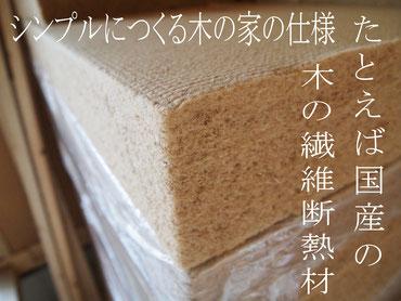 木の繊維断熱材