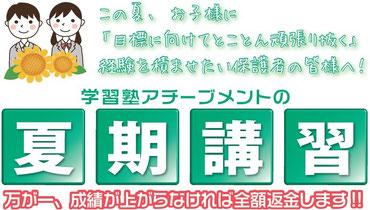 京橋・城東区蒲生の個別指導学習塾アチーブメント、夏期講習