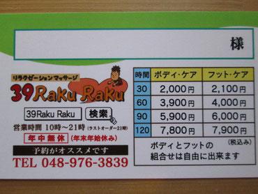 リラクゼーションマッサージ39RakuRaku旧ポイントカード