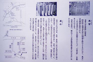 下総国一の宮・香取神宮の「境内案内板」制作